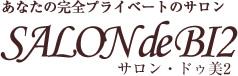 サロンドゥ美2