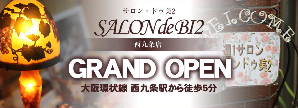 西九条店グランドオープン